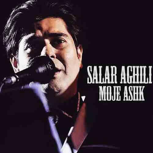 Salar Aghili Moje Ashkسالار عقیلی اشک موج آهنگ سنتی  دانلود آهنگ جدید سالار عقیلی موج اشک
