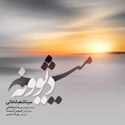 Sina-Shabankhani-Divoneh-Misham_دانلود-آهنگ-سینا-شعبانخانی-دیوونه-میشم