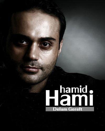 hamid-reza-hami-حمیدحامی-دلم-گرفت-حمید-حامی-حمیدرضاحامی