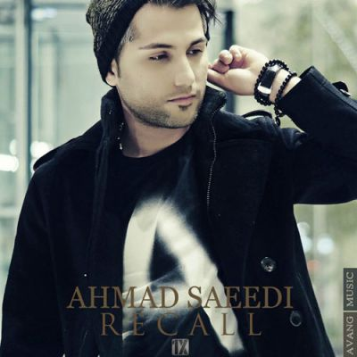 Ahmad Saeedi Recall دانلود آهنگ احمد سعیدی به یاد بیاورید دانلود آهنگ جدید احمد سعیدی به یاد بیاورید