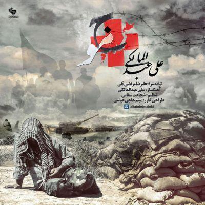 Ali-Abdolmaleki-Moj_دانلود-آهنگ-جدید-علی-عبدالمالکی-موج