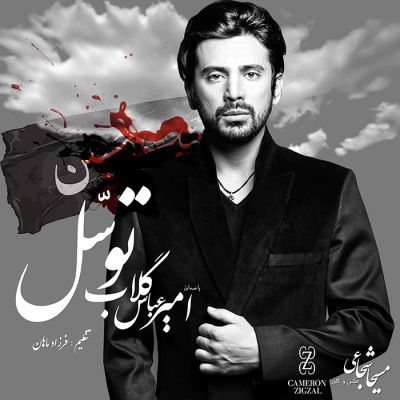 Amir-Abbas-Golab-Tavassol_آهنگ جدید-امیر-عباس-گلاب-توسل