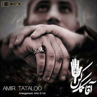 Amir-Tataloo-Agha -Komak-Kon2_دانلود-آهنگ-جدید-امیر-تتلو-آقا-کمک-کن