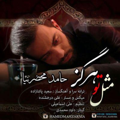 Hamed Mahzarnia Mesle To Hargez آهنگ جدید حامد محضرنیا بنام مثل تو هرگز دانلود آهنگ جدید حامد محضرنیا مثل تو هرگز