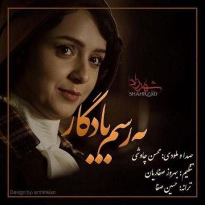 Mohsen-Chavoshi-Be-Rasme-Yadegar_دانلود-آهنگ-جدید-محسن-چاوشی-به-رسم-یادگار