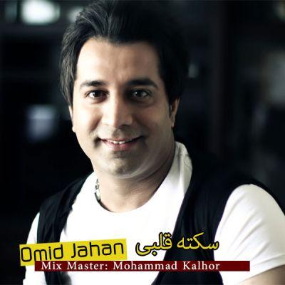 Omid Jahan Sekte Ghalbi دانلود آهنگ جدید امید جهان سکته قلبی دانلود آهنگ جدید امید جهان سکته قلبی