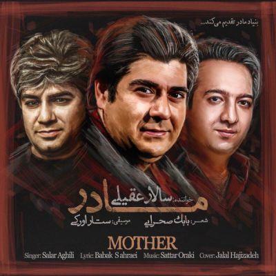 Salar-Aghili-Madar_سالار-عقیلی-مادر
