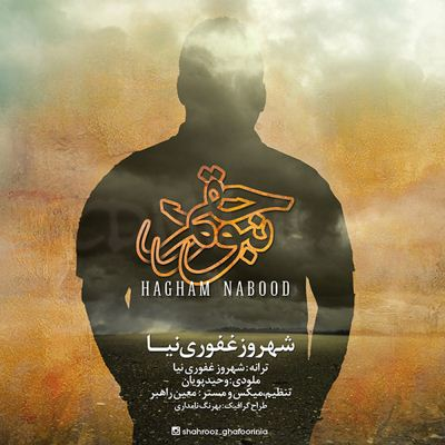 Shahrooz-Ghafoori-Nia-hagham-Nabood_دانلود-آهنگ-جدید-شهروز-غفوری-نیا-حقم-نبود