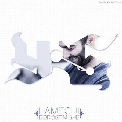 Yas-Hamechi-Dorost-Mishe_دانلود-آهنگ-جدید-یاس-بنام-همه-چی-درست-میشه