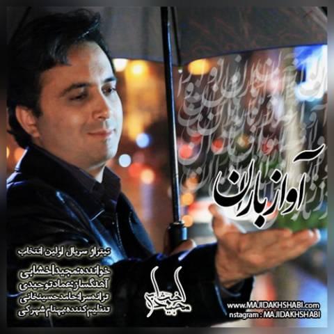 majid-akhshabi-avaze-baran_دانلود-آهنگ-جدید-مجید-اخشابی-آواز-باران