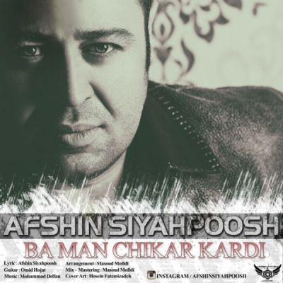 Afshin-Siyahpoosh-Ba-Man-Chikar-Kardi