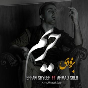 Ahmad-Solo-Erfan-Shyger-Harim_احمد-سلو-عرفان-شایگر-حریم