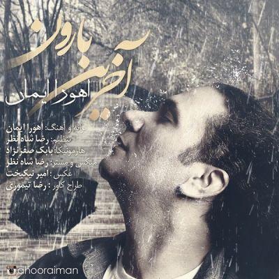 Ahoora-Iman-Akharin-Baroon_اهورا-ایمان-آخرین-بارون