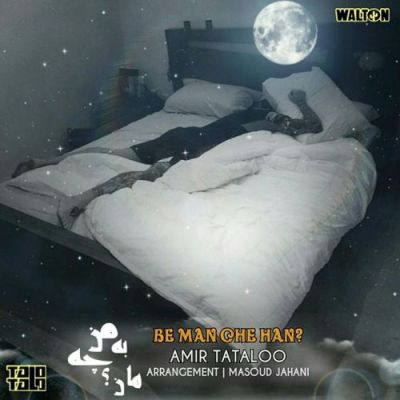 Amir-Tataloo-Be-Man-Che-Han_دانلود-آهنگ-جدید-امیر-تتلو-بنام-به-من-چه-هان