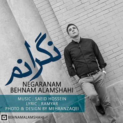 Behnam-Alamshahi-Negaranam_بهنام-علمشاهی-نگرانم