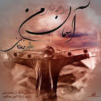 Hamed-Zamani-Akharin-Ghadam_دانلود-آهنگ-جدید-حامد-زمانی-آخرین-قدم
