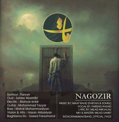 Maat Band Nagozir دانلود آهنگ جدید مات بند ناگزیر