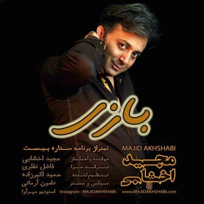 Majid-Akhshabi-Bazi_مجید-اخشابی-بازی