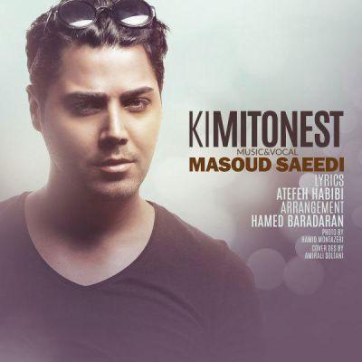Masoud-Saeedi-Ki-Mitonest_مسعود-سعیدی-کی-میتونست