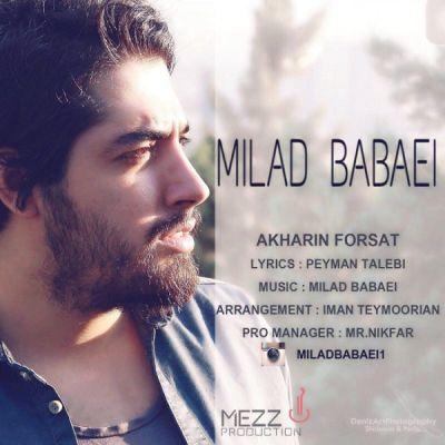 Milad-Babaei_میلاد-بابایی-آخرین-فرصت