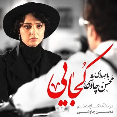 Mohsen-Chavoshi-Kojaei_محسن-چاوشی-کجایی