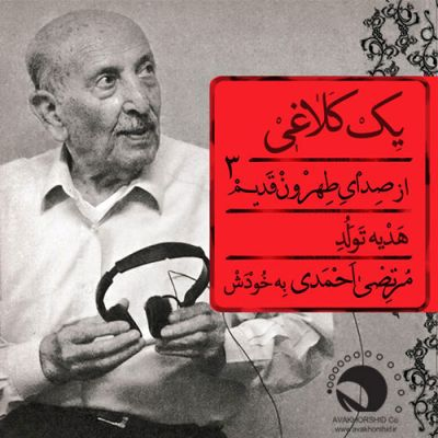 Morteza Ahmadi Yek Kalaghi آهنگ جدید مرتضی احمدی یک کلاغی دانلود آهنگ جدید مرتضی احمدی یک کلاغی