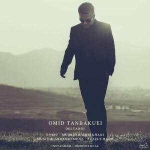 Omid-Tanbakuei-Deltangi_امید-تنباکویی-دلتنگی