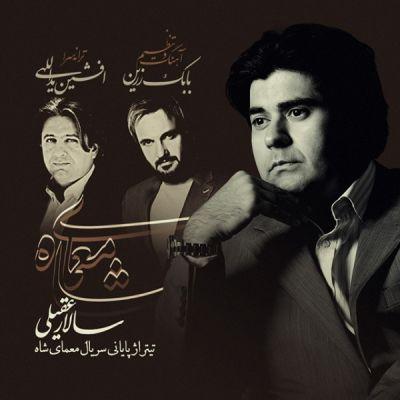 Salar-Aghili-Moammaye-Shah-1