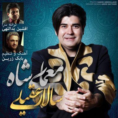Salar-Aghili-Moammaye-Shah_آهنگ-سالار-عقیلی-معمای-شاه