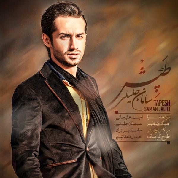 Saman-Jalili-Tapesh_سامان-جلیلی-طپش