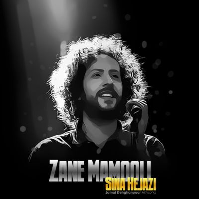 Sina-Hejazi-Zane-Mamooli_سینا-حجازی-زن-معمولی