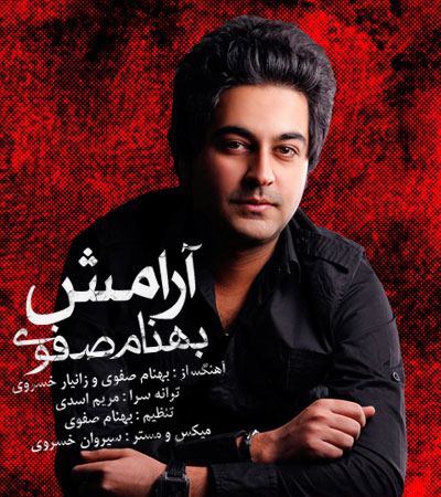 behnam safavi aramesh بهنام صفوی آرامش دانلود آهنگ بهنام صفوی آرامش