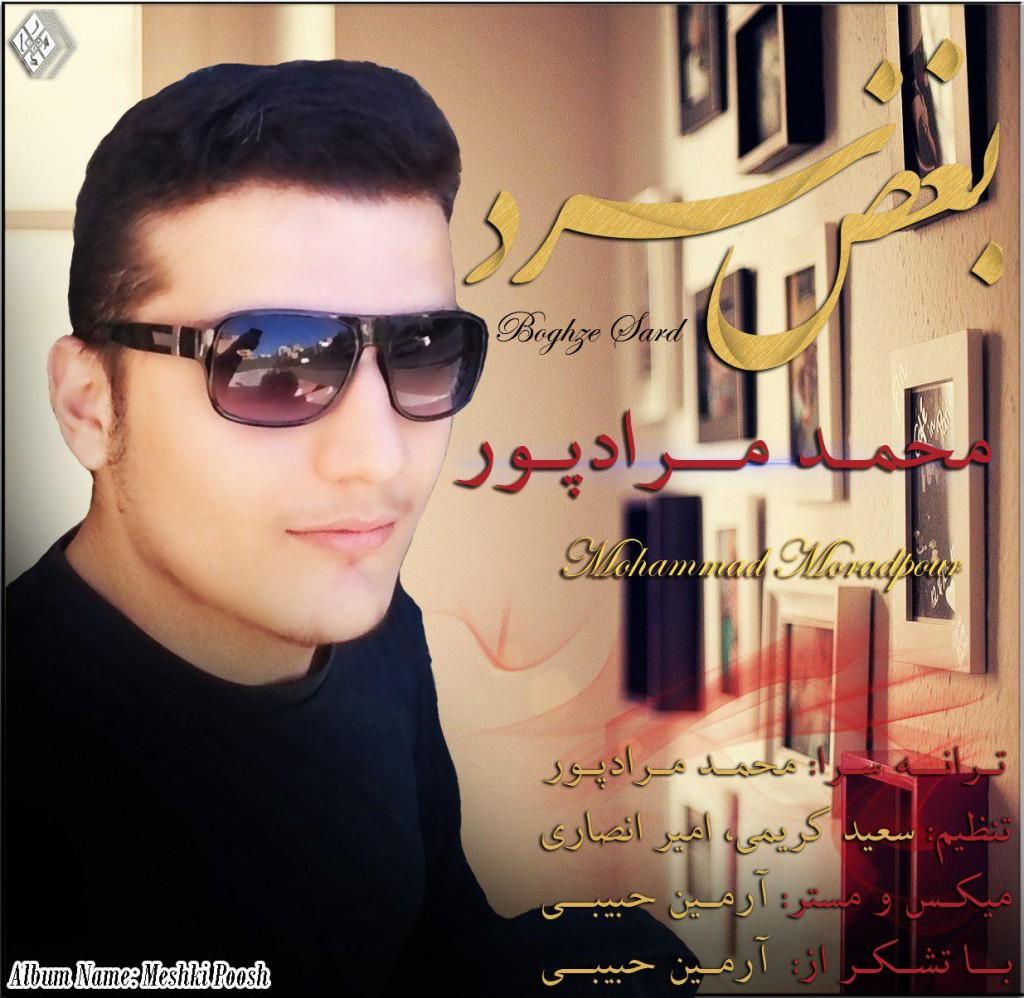 محمد مرادپور 1024x998 دانلود آهنگ جدید محمد مرادپور بغض سرد