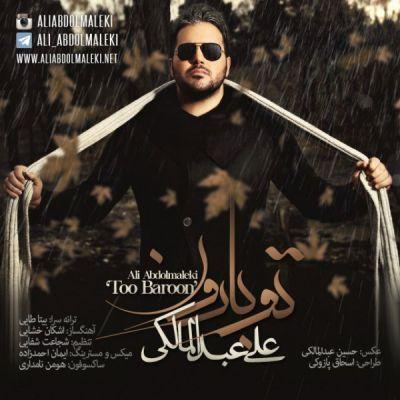 Ali-Abdolmaleki-Too-Baroon_علی-عبدالمالکی-تو-بارون