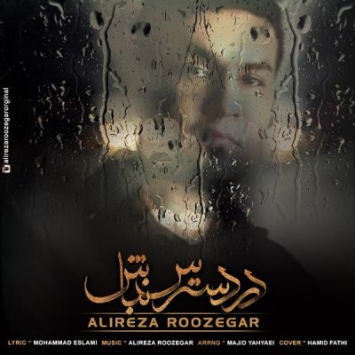 Alireza-Roozegar-Dar-Dastras-Nabash_علیرضا-روزگار-در-دسترس-نباش