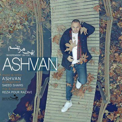 Ashvan_اشوان-بهت-مریضم