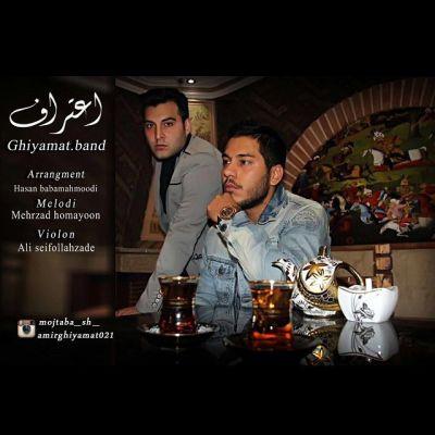 Ghiyamat-Band-Eteraf_قیامت-باند-اعتراف