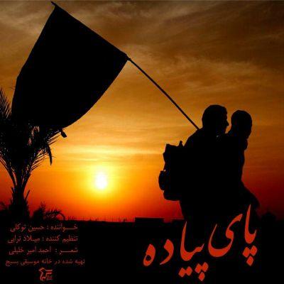 Hosein Tavakoli Paye Piade حسین توکلی پای پیاده دانلود آهنگ جدید حسین توکلی پای پیاده