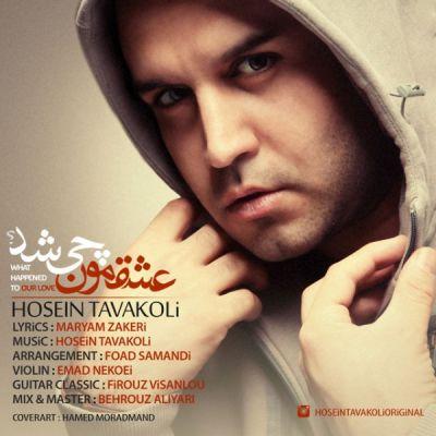 Hossein-Tavakoli-Eshghemon-Chi-Shod_حسین-توکلی-عشقمون-چی-شد