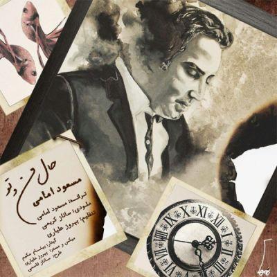 Masoud-Emami-Hale-Mano-To_مسعود-امامی-حال-من-و-تو
