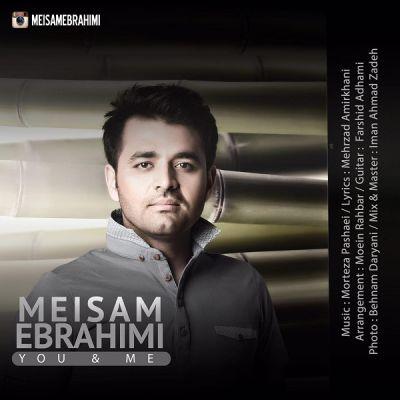 Meysam-Ebrahimi-To-o-Man_میثم-ابراهیمی-تو-و-من