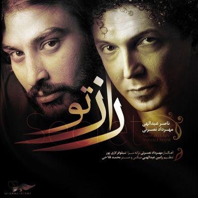 Naser-Abdollahi-Raaze-To_ناصر-عبداللهی-راز-تو