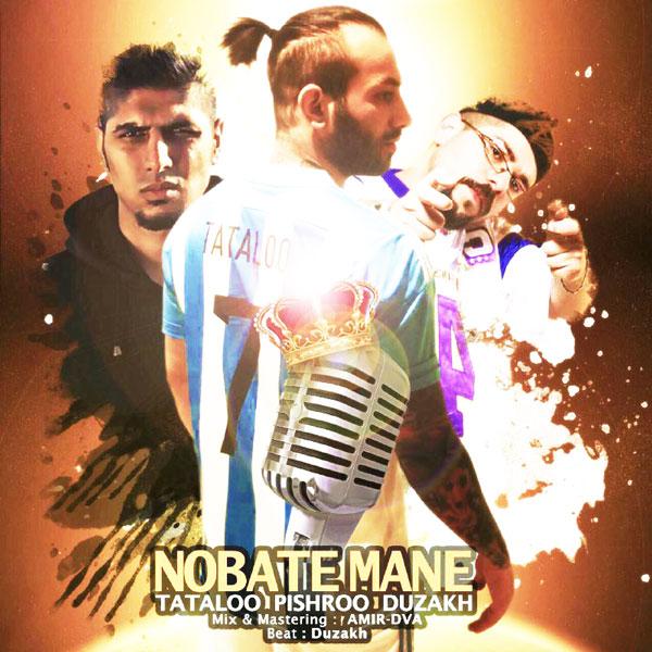 Nobate-mane_نوبت منه