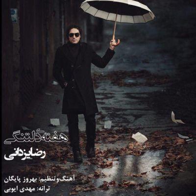 Reza-Yazdani-Hafteye-Deltangi_رضا-یزدانی-هفته-ی-دلتنگی