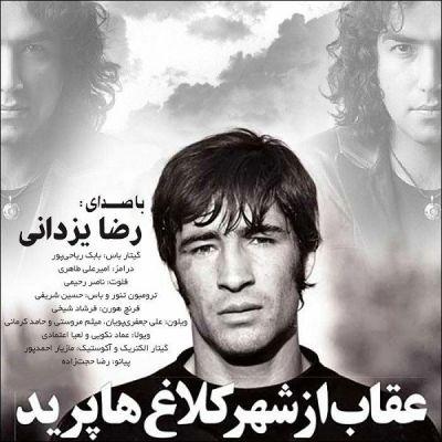 Reza-Yazdani-Oghab-az-Shahre-Kalaghha-Parid_رضا-یزدانی-عقاب-از-شهر-کلاغ-ها-پرید