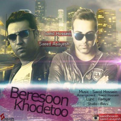Saeid Hossein Beresoon Khodeto سعید آسایش برسون خودتو دانلود آهنگ جدید سعید آسایش برسون خودتو
