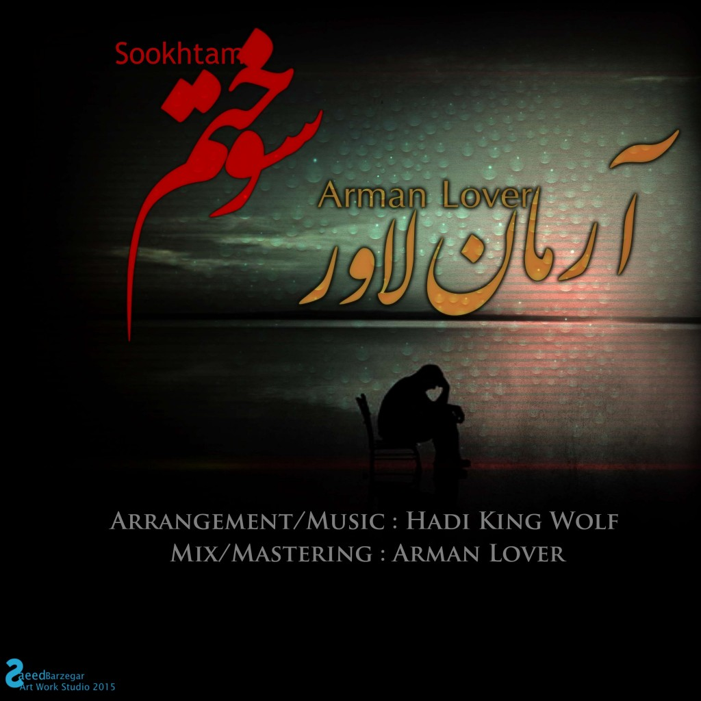 Sookhtam_آرمان-لاور