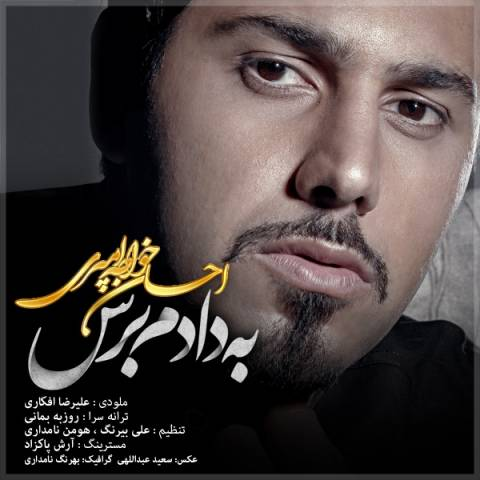 ehsan-khajehamiri-be-dadam-beres_احسان-جواجه-امیری