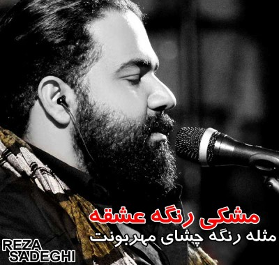 reza_sadeghi_رضا-صادقی