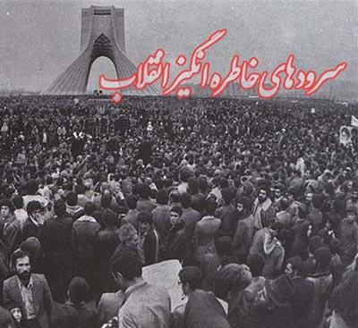 srood enghelab سرود انقلاب دانلود سرود های دوران پیروزی انقلاب اسلامی